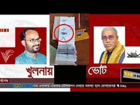 দেখুন কেমন হলো খুলনা সিটি নির্বাচন?  ১০০% বিনোদন। Khulna City Election
