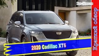 Авто обзор - Cadillac XT6 2020 – Новый Кроссовер Кадиллак ХТ6