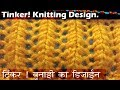 टिंकर बुनाई का डिज़ाइन /Tinker Knitting pattern Design  2018