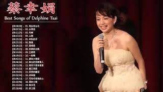 蔡幸娟演唱歌曲 | 蔡幸娟成名曲 | 蔡幸娟歌曲大全 | Delphine Tsai Greatest Hits 2018