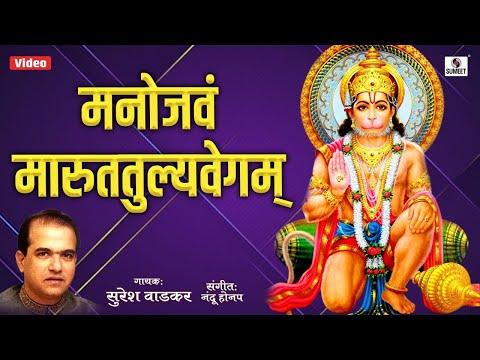 Manojavam Marut Tulya Vegam by Suresh Wadkar - Hanuman Mantra | Hindi Bhakti Songs