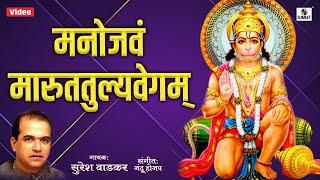 Download Hindi Video Songs - Manojavam Marut Tulya Vegam by Suresh Wadkar - Hanuman Mantra | Hindi Bhakti Songs