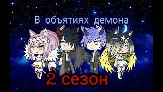 В объятиях демона|2 сезон 1 серия|Gacha life