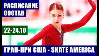 Фигурное катание 2021 1 й этап Гран при США Скейт Америка Skate America Полный состав расписание