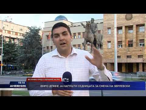 ВМРО-ДПМНЕ ја напушти седницата за смена на Зврлевски