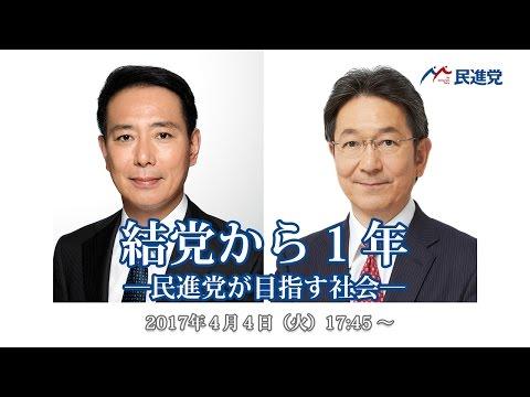 【動画配信】4日、17時45分~ネット番組「民進党 国会真相ニュース」