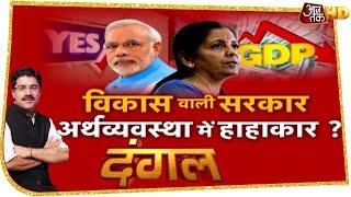 Yes Bank का संकट क्या Govt की नाकामी है?  Dangal with Rohit Sardana