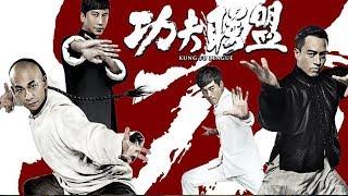 最新大电影《功夫联盟》赵文卓/安志杰