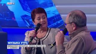"""У камина"" -- Эммануил и Ирина Виторган"