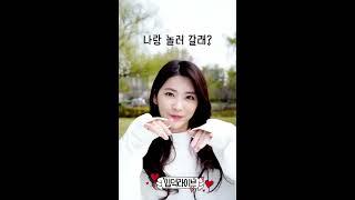 [입덕라이브] DIA(다이아) _ Will you go out with me(나랑 사귈래) 보너스 영상!