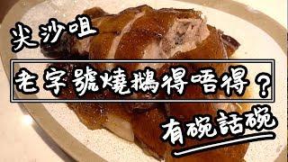 【有碗話碗】深井燒鵝殺入尖沙咀,黑松露鯪魚球 | 香港必吃美食