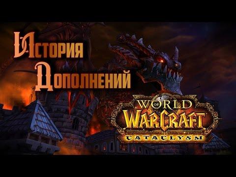 История Дополнений — World of Warcraft: Cataclysm