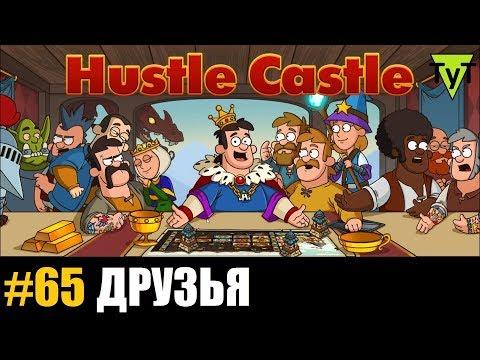 Hustle Castle [Android] #65 Как завести много друзей и для чего они нужны
