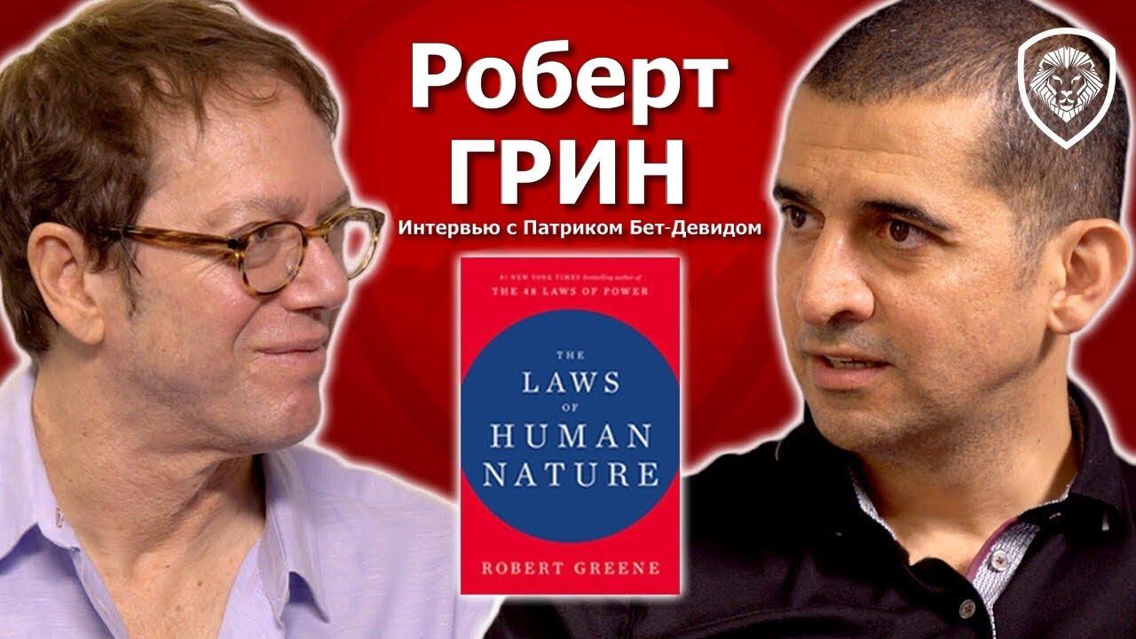 """Роберт Грин: ЭКСКЛЮЗИВНОЕ интервью о нарциссах, зависти и новой книге """"Законы человеческой природы"""""""