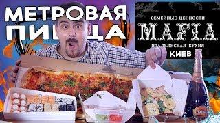 Киев. Доставка Mafia. Метровая пицца. Шок!
