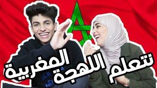 نتعلم اللهجة المغربية مع موها !!!