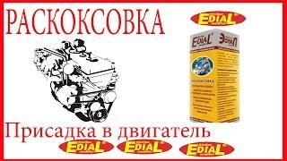 Раскоксовка Эдиал(Edial).Присадка в бензин.