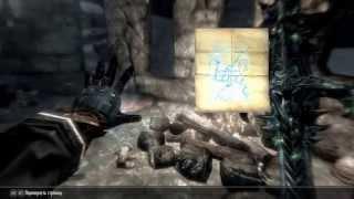 Карта сокровищ №2 в Skyrime