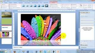 Подробный урок по работе в программе PowerPoint, часть 1