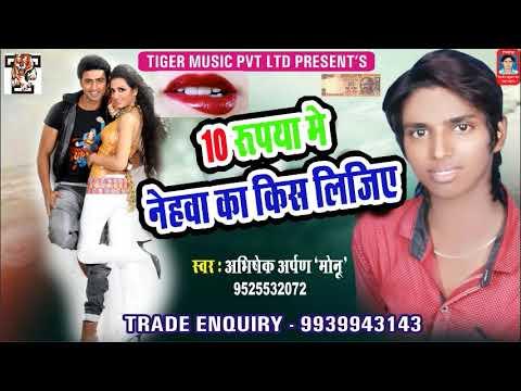 10 रुपया मे नेहवा  का किस लिजिए  - Abhishek Arpan - Tiger Music Bhojpuri