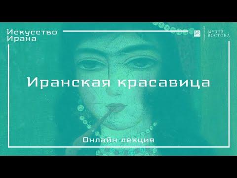 Онлайн-лекция «Персидские красавицы»