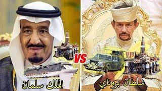 من الاقوى ؟؟ مقارنة بين ثروة الملك سلمان وسلطان بروناي !