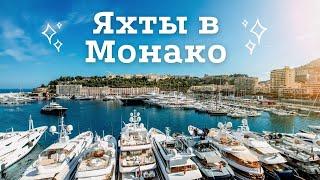 Мегаяхты на рейде яхт шоу в Монако