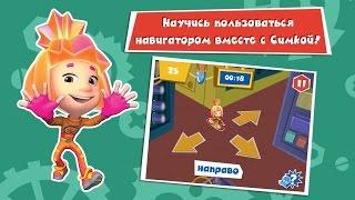 Фиксики - Обучающая игра