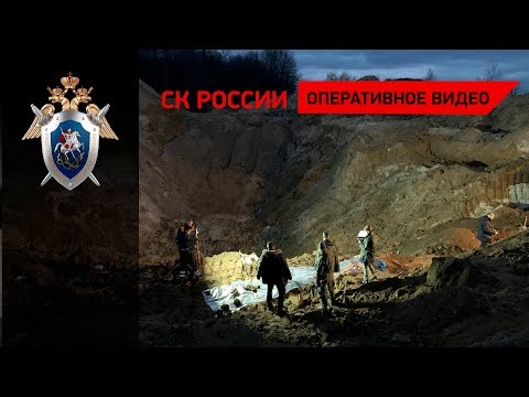 Обнаружены тела 4 жертв преступного сообщества, возглавляемого Шишкановым