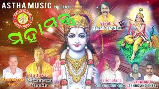 mahamantra-odia-bhajan