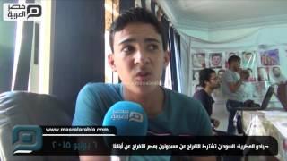 مصر العربية | صيادو المطرية: السودان تشترط الافراج عن مسجونين بمصر للافراج عن أبنائنا