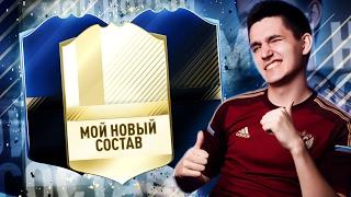 FIFA 17   МОЙ НОВЫЙ СОСТАВ