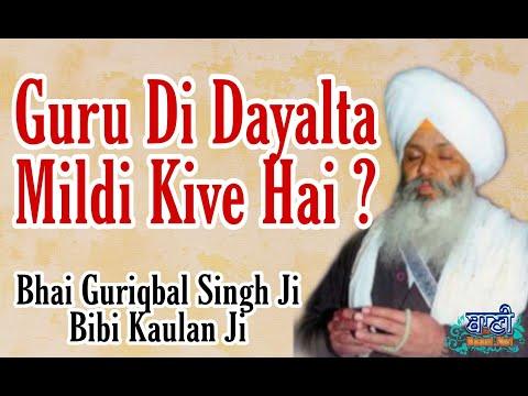 Guru-Di-Dayalta-Mildi-Kive-Hai-Katha-By-Bhai-Guriqbal-Singh-Ji-Bibi-Kaulan-Ji-Faridabad-Samagam