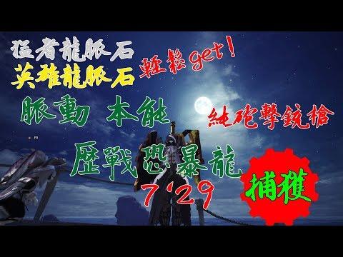 【MHW】歷戰恐暴龍脈動本能猛者英雄龍脈石Get 銃槍純砲擊輕鬆刷7分 ...