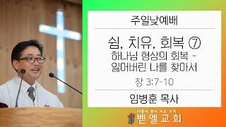[주일설교] 쉼, 치유, 회복 ⑦ 하나님 형상의 회복 …