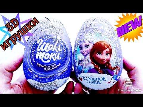 Шоки Токи/Большой шоколадный сюрприз ХОЛОДНОЕ СЕРДЦЕ/3D игрушки/Big chocolate surprise COLD HEART
