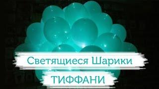 Светящиеся шары Тиффани(Светящиеся шары тиффани. Большие яркие шарики со светодиодами для фото сессии, девичника и запуска в небо..., 2016-08-12T12:49:15.000Z)