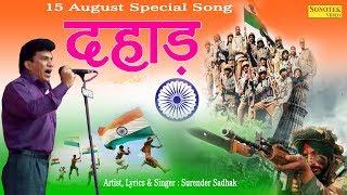 Latest Desh Bhakti Song | Dahad | दहाड़ | Surender Sadhak | New Song 2018 | Rathore Cassettes