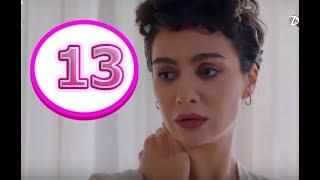 Не плачь мама 13 серия на русском,турецкий сериал, дата выхода