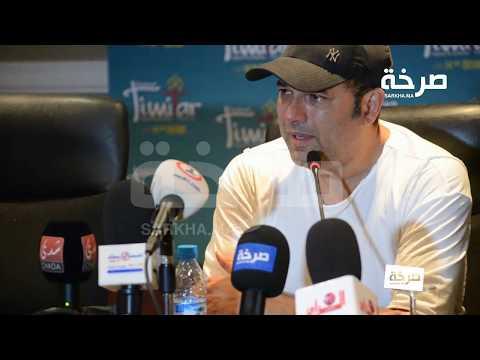 بالفيديو ; الفنان غاني يدرف الدموع و يبكي بحرقة خلال ندوته الصحفية بتيميتار