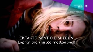 ΤΥΦΛΗ ΕΠΙΘΕΣΗ (INCEDIARY) - trailer