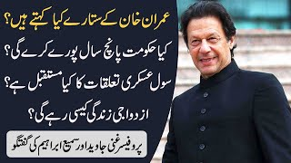 Future of Imran Khan & his government | Astrology | Horoscope | Professor Ghani Javed & Sami Ibrahim
