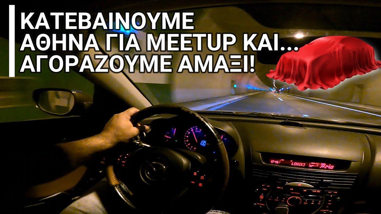 Κατεβαίνουμε Αθήνα & Αγοράζουμε αμάξι ΠΑΛΙ!!