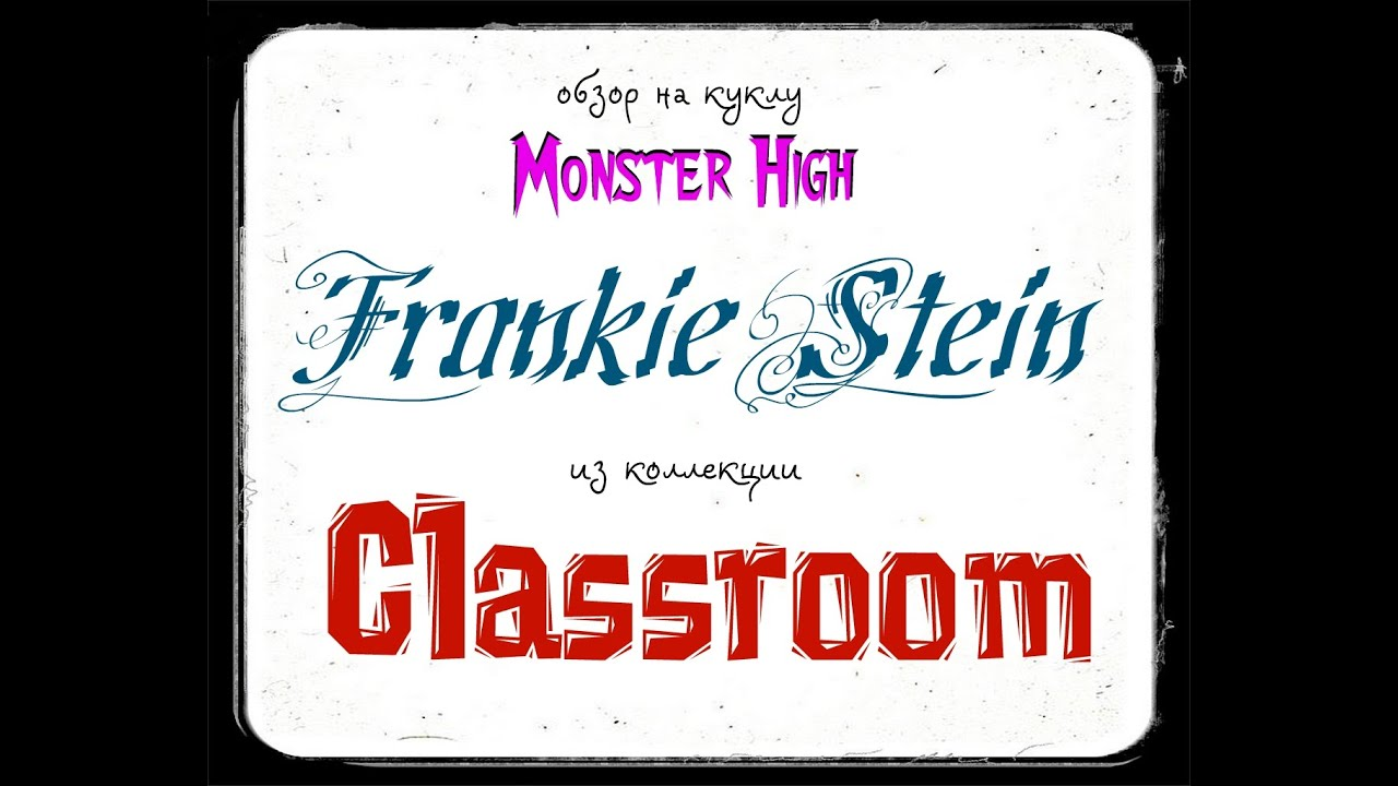 Обзор куклы Monster High Френки Штейн из серии Classroom