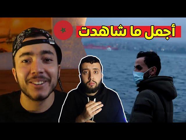 أيمن السنباي المغربي يقوم بتوثيق لحظات عبور الحراقة من تركيا إلى أوروبا في شريط من صنعه .. روعة 🤦♂️
