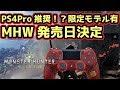 【MHW】PS4Pro推奨?限定モデルがPS4プロ!モンスターハンターワールド発売日と記念ライブと見た目選手権のお話【MONSTER HUNTER: WORLD】