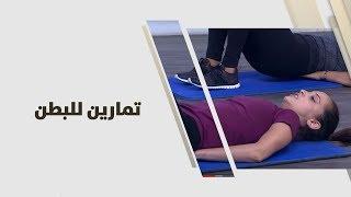 ريهام الخياط  - تمارين للبطن