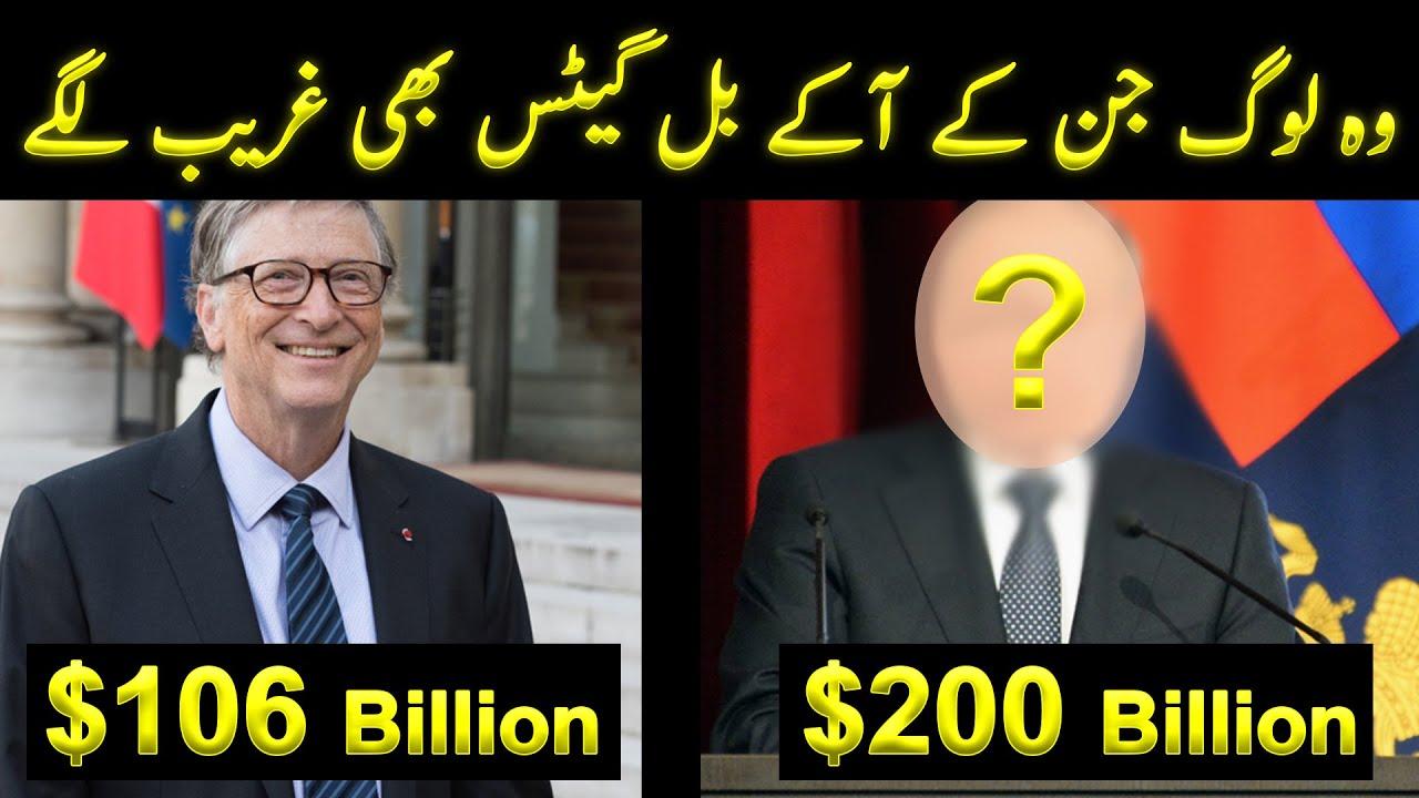 Download People Who Make Bill Gates Look Poor Urdu | وہ لوگ جن کے آکے بل گیٹس بھی غریب لگے