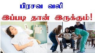 Natural Labor and Delivery Pain in Tamil!