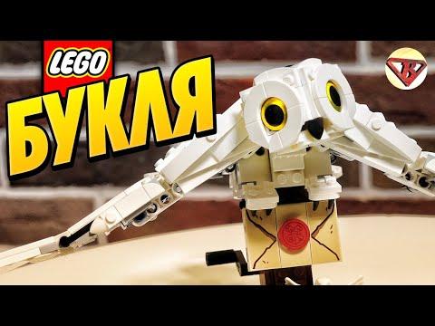 Гарри Поттер LEGO Коллекционная модель сова Букля из лего которая умеет летать